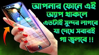 Android Amazing Beautiful Apps   3D Live Wallpaper For Android   Your Phone Looking So Beautiful   screenshot 1