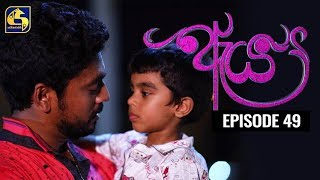 Aeya Episode 49 || ''ඇය ''  ||  30th December 2019 Thumbnail