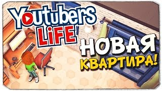 YOUTUBERS LIFE: Переезжаем в новую квартиру!(, 2016-06-07T05:00:01.000Z)