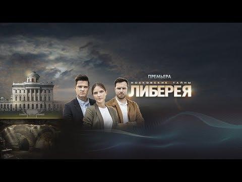 Московские тайны (1-8 сезон)