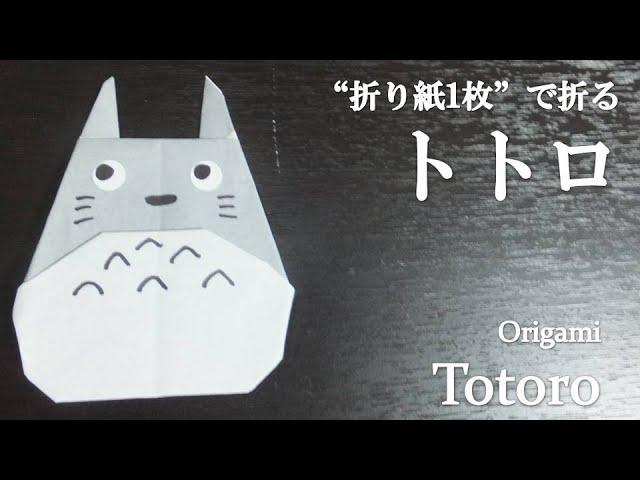 方 の 折り 折り紙 トトロ