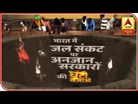 Ghanti Bajao Full: For Water, Women Risk Their Lives | ABP News