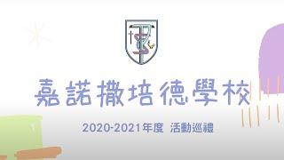 Publication Date: 2020-11-20 | Video Title: 2021活動巡禮 - 嘉諾撒培德學校