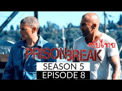 ซี่รี่ย์ Prison Break Season 5 EP.8 ซับไทย