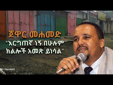 Ethiopia: NEW Interview! BBN with Jawar Mohammed