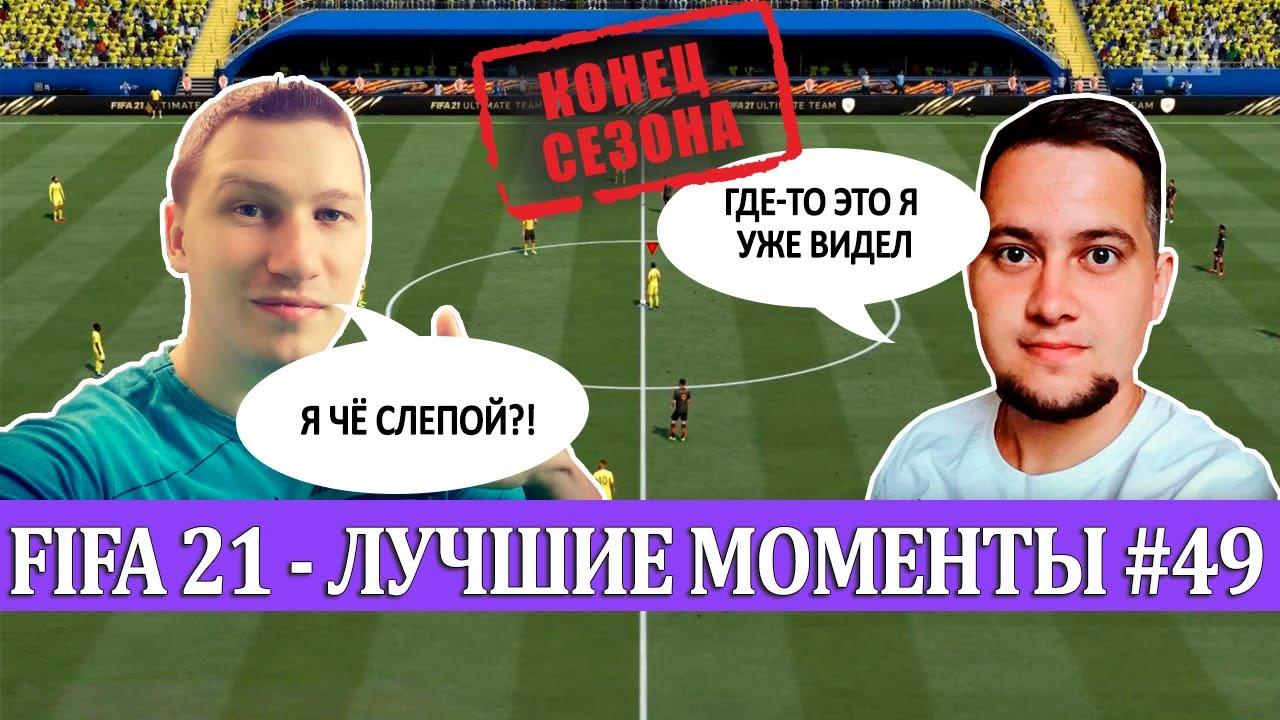 FIFA 21 - ЛУЧШЕЕ СО СТРИМОВ #49 (КОНЕЦ СЕЗОНА)
