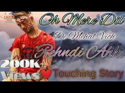 o-mere-dil-de-mehal-vich-rehndi-ahh-||-heart-touching-story-||-recreation-||-shad-k-nai-gai