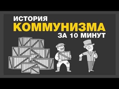 Коммунизм ВКРАТЦЕ (анимация)