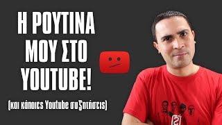 Η ΡΟΥΤΙΝΑ ΜΟΥ ΣΤΟ YOUTUBE! | 2J