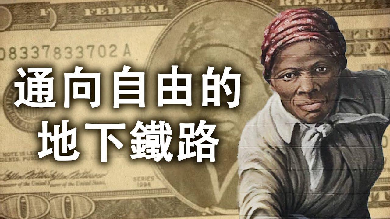 """《南北戰爭》(第五集)奧巴馬時期美國財政部準備把最常用的20元美元的封面人物換掉,""""蓄奴""""總統安德魯·傑克遜 下,""""偷奴""""的塔布曼上。川普說,No!(江峰劇場20200801)"""
