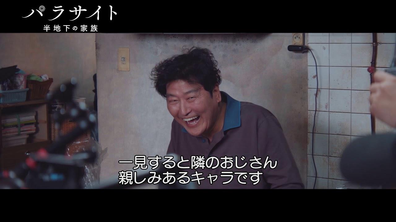 意味 パラサイト 韓国映画『パラサイト 半地下の家族』のパラサイトの意味について掘り下げてみる