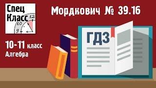 ГДЗ Мордкович 10-11 класс. Задание 39.16 - bezbotvy