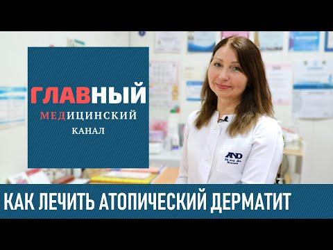 Лечение атопического дерматита у взрослых. Чем и как лечить дерматит в домашних условиях