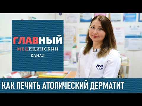 Лечение атопического дерматита у взрослых: чем и как лечить дерматит в домашних условиях