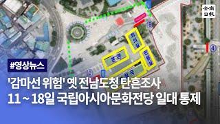 '감마선 위험' 옛 전남도청 탄흔조사 착수.. 11~1…