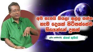 අපි සැපයි කියලා අල්ල ගන්න හැම දෙයක් පිටිපස්සේම තියෙන්නේ දුකක් | Piyum Vila |13 -08-2019 | Siyatha TV Thumbnail