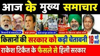 02 मार्च 2021 के मुख्य समाचार,PM Modi,politics news,Mamta,tejaswi yadav, Rahul Gandhi,kishan andolan screenshot 5