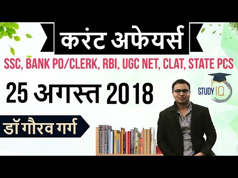 August 2018 Current Affairs in Hindi 25 August 2018 for SSC/Bank/RBI/NET/PCS/CLAT/SI/Clerk/KVS/CTET