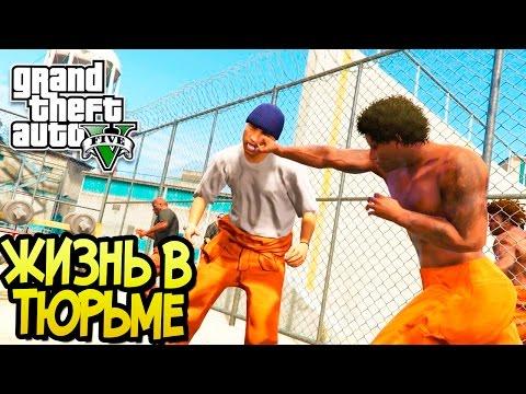 GTA 5 Моды Жизнь в тюрьме - Криминальная жизнь!