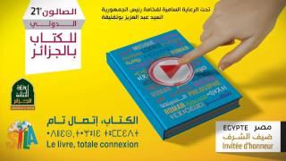 الصالون الدولي للكتاب بالجزائر في طبعته ال 21