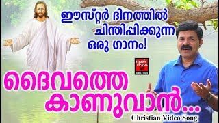 Daivathe Kanuvan # Christian Devotional Songs Malayalam 2019 # Christian Video Song