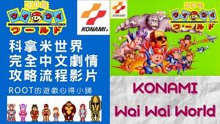 【Root】科拿米世界– 完全攻略流程 | 中文劇情翻譯 (コナミワイワイワールド)  (Long Play)【FC/NES】