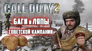 Call of Duty 2 Баги и ляпы советской кампании
