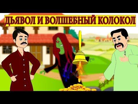 Дьявол и Волшебный колокол | Сказки для детей | мультфильмы для детей | Русские Моральные Истории