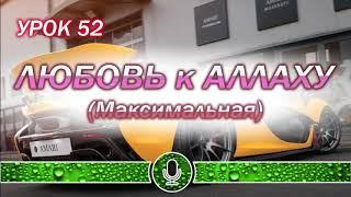 УРОК 52 -  Любовь к АЛЛАХУ