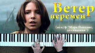 М. Дунаевский - Ветер перемен пианино кавер (музыка из к/ф