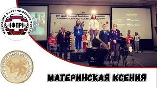 Материнская Ксения  Первенство по жиму 2018