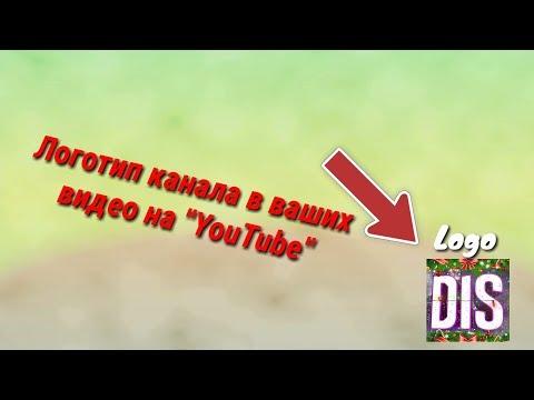 Как добавить лого на видео