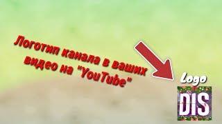 как поставить значок канала на все видео YouTube
