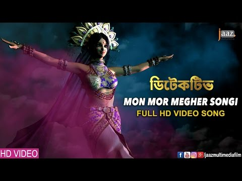 Mon Mor Megher Songi   Video Song   Bappa Mazumder   Detective Bengali Movie 2016