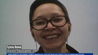Гузель Яхина рассказала «Вестям» о тексте «Тотального диктанта – 2018»