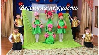 "Download Танец ""Весенняя нежность"" (2015) Mp3 and Videos"