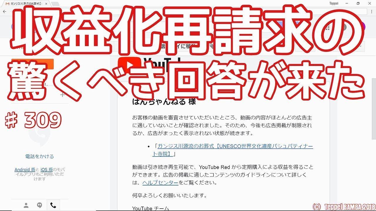 化 youtube 収益