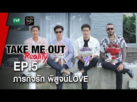 ภารกิจรักพิสูจน์ LOVE - Take Me Out Reality S.2 EP.05 (17 ธ.ค.60) FULLHD