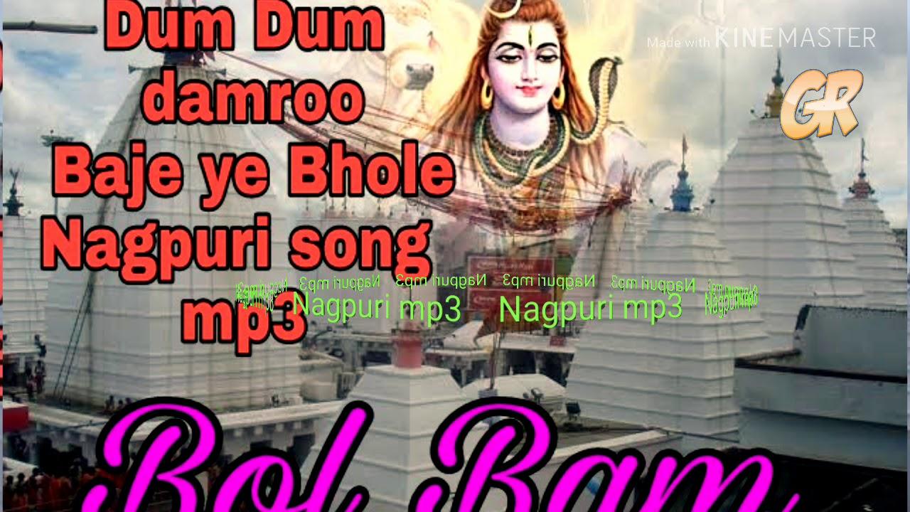 Bol bam Nagpuri song 2018    DUM DUM DAMROO BAJE YE BHOLA    NAGPURI SONG  2018   