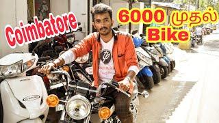 ₹6000 முதல் Used Bikes in Coimbatore.