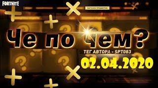 ❓ЧЕ ПО ЧЕМ 02.04.20❓МАГАЗИН ПРЕДМЕТОВ ФОРТНАЙТ, ОБЗОР! НОВЫЕ СКИНЫ FORTNITE? │Ne Spit │Spt083