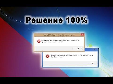Ошибка 0xc00007b при запуске игры или программы Решение.