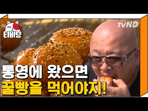[티비냥] 통영 오면 꿀빵!! 그냥 외우자ㅇㅇ 돈스파이크 피셜 전국휴게소에서 팔아야 할 대존맛 꿀빵 | #원나잇푸드트립 160817 #06