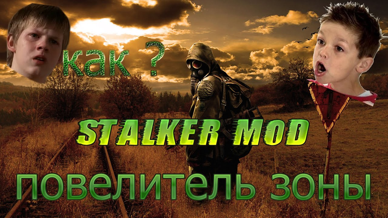 Cписок сталкер модов тень чернобыля stalker shadow of chernobyl.