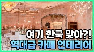 뻐꾸기홈즈 사상 최고의 카페 인테리어였던 공간!! / …