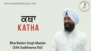 Katha | Bhai Baldev Singh Vadala | Sikh Sadbhawna Dal | Gurbani Kirtan | Full HD Video