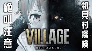 【惡靈古堡8:村莊】恐怖遊戲苦手的MIRU一個人的村莊探險.......