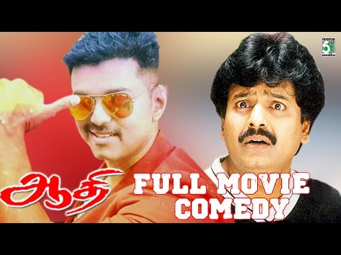 Aathi Full Movie Comedy | Vijay | Trisha | Vivek | Manivannan
