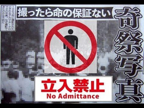 【謎】行きたくても行けない日本の立入禁止ゾーン