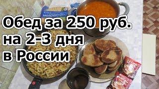 Обед за 250 руб. на 2-3 дня в России. Попробуй повторить.